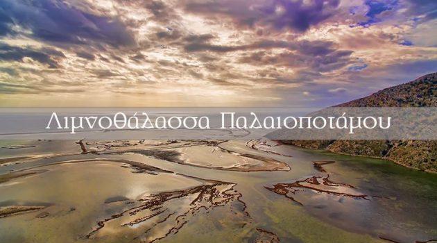 Ένα μοναδικό βίντεο από τη Λιμνοθάλασσα του Παλαιοποτάμου (Video)