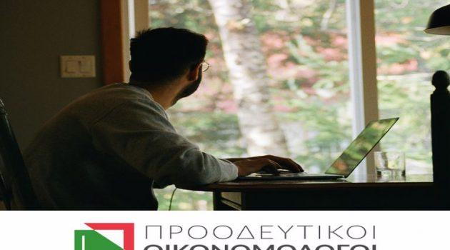 Προοδευτικοί Οικονομολόγοι Ελλάδος: «Ένα νέο εργασιακό περιβάλλον υπό διαμόρφωση»