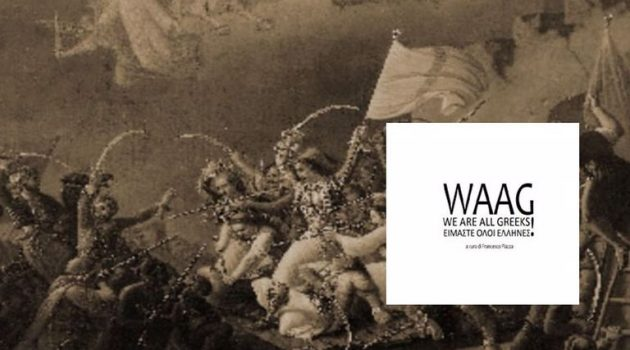 Έκθεση στη Σικελία για τα 200 χρόνια της Ελληνικής Επανάστασης