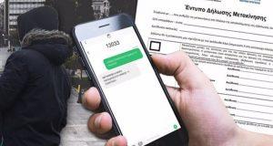 SMS και ωράριο απαγόρευσης – Πότε καταργούνται τα μέτρα