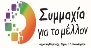 Δήμος Ι.Π. Μεσολογγίου: Η «Συμμαχία για το μέλλον» για την…