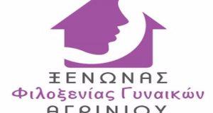 Το μήνυμα του Ξενώνα Φιλοξενίας Γυναικών Αγρινίου