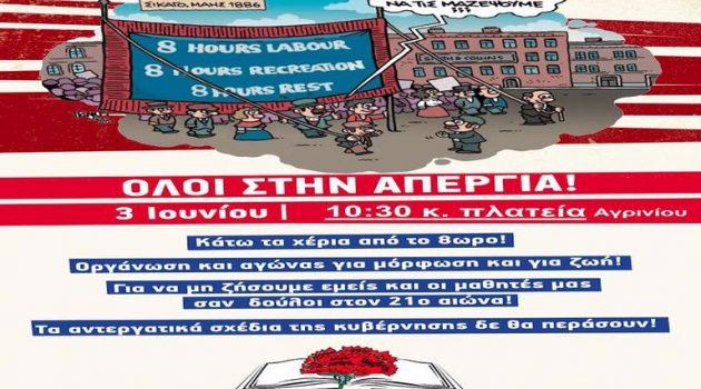 Κάλεσμα για συμμετοχή στην απεργία της 3ης Ιουνίου από το Π.Α.ΜΕ. Εκπαιδευτικών Αιτωλοακαρνανίας