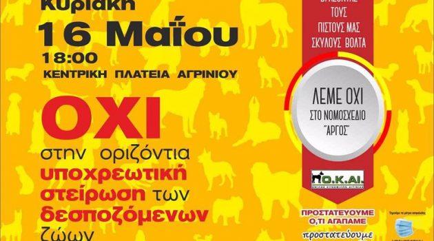 Διαμαρτυρία στο Αγρίνιο στις 16 Μαΐου ενάντια στην υποχρεωτική στείρωση