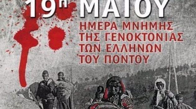 Ν. Ταφιάδης: «Διεθνής αναγνώριση της Γενοκτονίας του Ποντιακού Ελληνισμού»