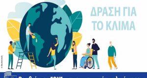 Βραβείο της κοινωνίας των πολιτών 2021 με θέμα τη δράση…