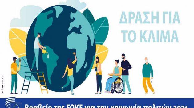 Βραβείο της κοινωνίας των πολιτών 2021 με θέμα τη δράση για το κλίμα