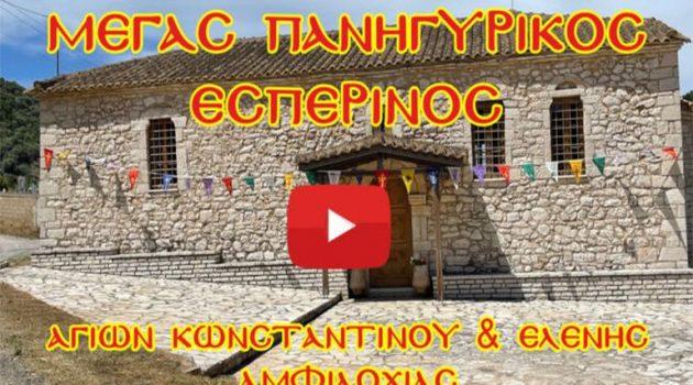 Eξωκλήσι Αγίων Κωνσταντίνου και Ελένης Αμφιλοχίας: Δείτε ζωντανά τον Εσπερινό