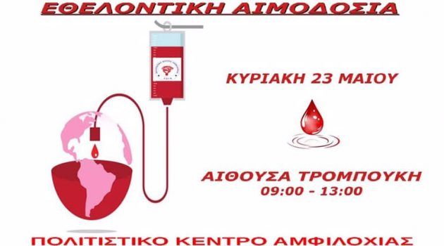 Εθελοντική Αιμοδοσία στο Πολιτιστικό Κέντρο Αμφιλοχίας