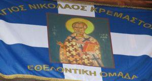 Αιτωλικό: Η Εορτή του Αγίου Νικολάου Κρεμαστού θα γίνει 4…