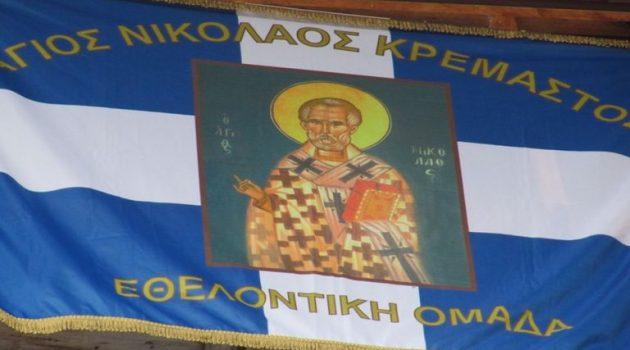 Αιτωλικό: Η Εορτή του Αγίου Νικολάου Κρεμαστού θα γίνει 4 και 5 Ιουνίου