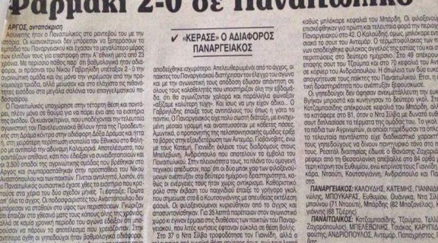 Guerreros Athens Club/est.2006: «Σαν σήμερα το ματς στο Άργος που μας στέρησε την άνοδο»