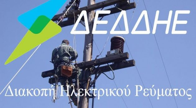 Διακοπές ηλεκτρικής ενέργειας σε Μεσολόγγι και Ναύπακτο