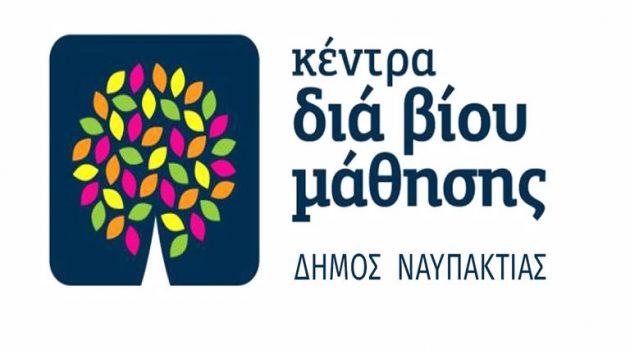 Ο Δήμος Ναυπακτίας για τα υποψήφια τμήματα του Κέντρου Διά Βίου Μάθησης