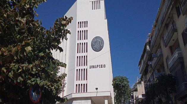 Κλειστές οι υπηρεσίες του Δήμου Αγρινίου την Παρασκευή