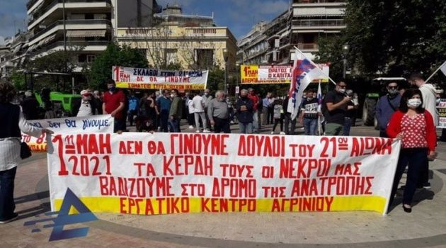 Αγρίνιο: Δυναμική η συμμετοχή στην απεργιακή συγκέντρωση (Video – Photos)