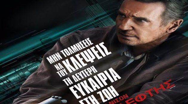 Αγρίνιο: Ο «Έντιμος Κλέφτης» μέχρι την Τετάρτη 2 Ιουνίου στο «Ελληνίς»