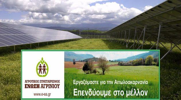 Ένωση Αγρινίου: Υπεράνω κάθε προσδοκίας η συμμετοχή στα νέα ενεργειακά έργα