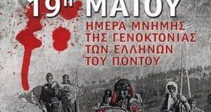 Ο Δήμαρχος Ξηρομέρου για την Ημέρα Μνήμης της Γενοκτονίας των…
