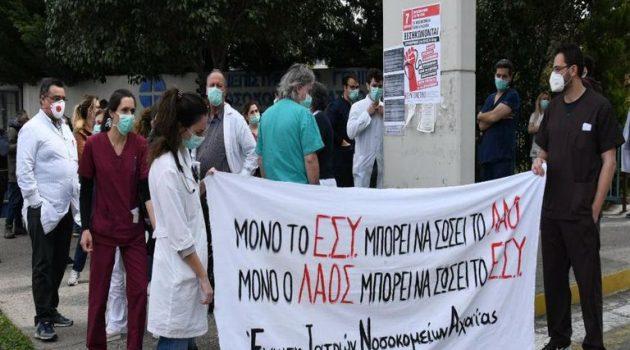 Απεργούν στις 6 Μαΐου οι νοσοκομειακοί γιατροί της Αχαΐας
