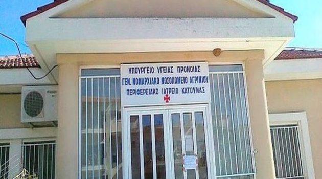 Π.Ο.Ε.Δ.Η.Ν.: «Το Κέντρο Υγείας Κατούνας, δε λειτουργεί όλο το 24ωρο παρά μόνο 8 ώρες»