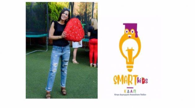 Αγρίνιο – Κ.Δ.Α.Π. Smart Kids: Η δημιουργική απασχόληση των παιδιών όπως πρέπει να είναι (Video)