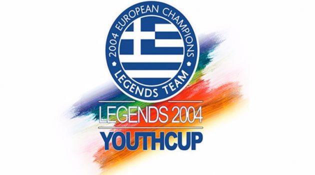 Το «Legends 2004 Youth Cup» ξεκινά τον Ιούνιο από το Αγρίνιο!