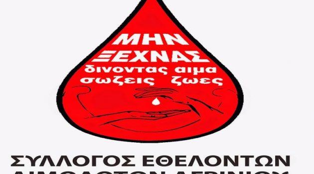 Σύλλογος Εθελοντών Αιμοδοτών Αγρινίου: «Καλό ταξίδι Δημήτρη»