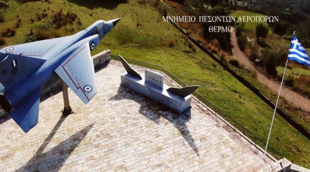 Η ΠτΔ θα καταθέσει και στεφάνι στο μνημείο του Θερμιώτη πιλότου Ν. Σιαλμά (Video)