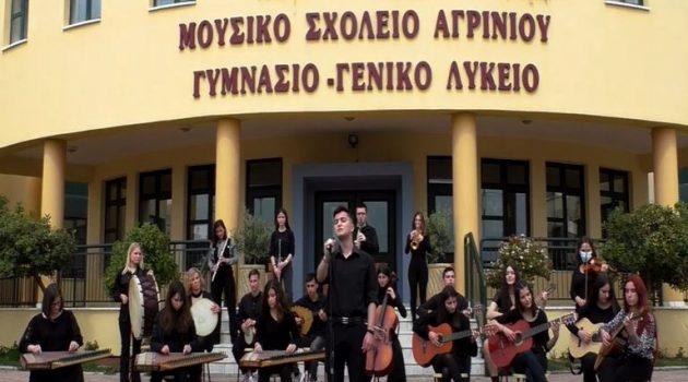 «Τα Κάστρα μας»: Πολιτιστικό πρόγραμμα από το Μουσικό Σχολείο Αγρινίου (Video)