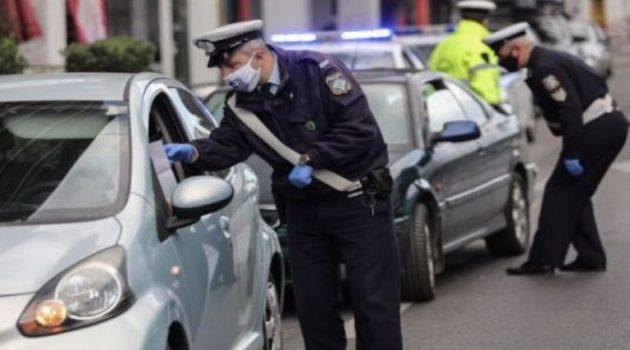 Τρεις νέες παραβάσεις για μη χρήση μάσκας και άσκοπη μετακίνηση στην Ακαρνανία