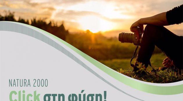 Με φωτογραφίες Natura διακρίθηκαν πανελλαδικά 4 Αιτωλοακαρνάνες (Photos)