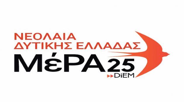 Η Νεολαία ΜέΡΑ25 οργανώνεται στη Δυτική Ελλάδα