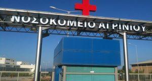Νοσοκομείo Αγρινίου: «Φαίνεται η γύμνια μας» (Video)