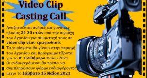 Ανοιχτό Θέατρο Αγρινίου: Πρόσκληση για συμμετοχή σε video clip νέου…