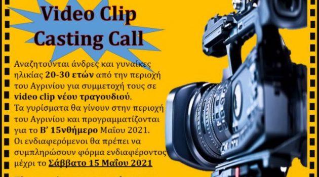 Ανοιχτό Θέατρο Αγρινίου: Πρόσκληση για συμμετοχή σε video clip νέου τραγουδιού