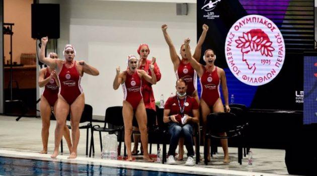 Πρωταθλητής Ευρώπης ο Ολυμπιακός στο Πόλο Γυναικών