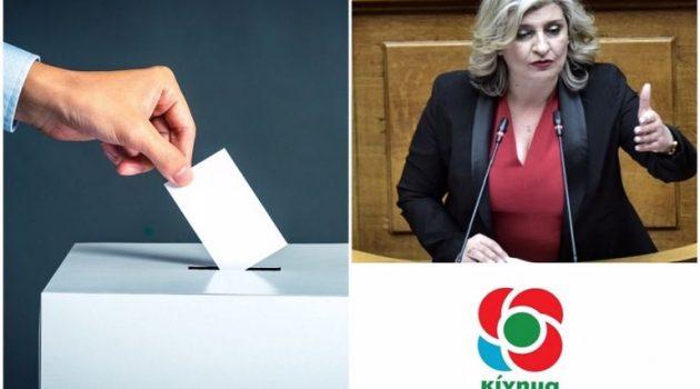 Σφοδρή κριτική στο εκλογικό Ν/Σ των Ο.Τ.Α. από το Κίνημα Αλλαγής