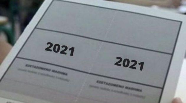 Πανελλήνιες 2021: Με Self Tests οι εξετάσεις, πότε και πώς πρέπει να δηλωθεί