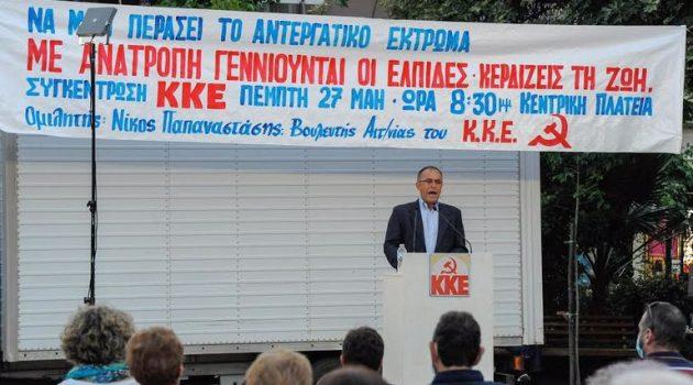 Η ομιλία του Νίκου Παπαναστάση στο Αγρίνιο (Photos)