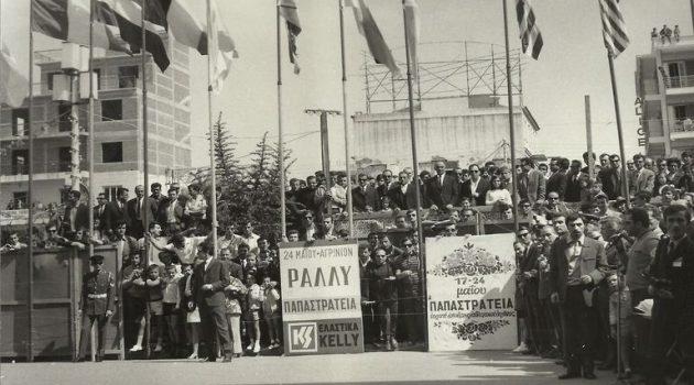 24 Μαΐου 1970: «Παπαστράτεια – Εορτές ανοίξεως και Αγώνες»