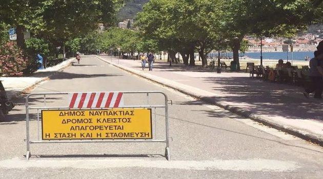 Ναύπακτος: Την Τρίτη τίθεται σε εφαρμογή η πεζοδρόμηση της παραλιακής οδού Γριμπόβου