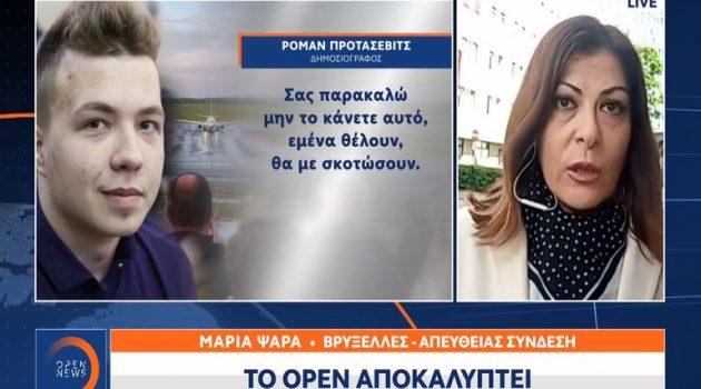 Τα πρώτα λόγια απελπισίας του Προτασέβιτς σε αεροσυνοδό (Video)