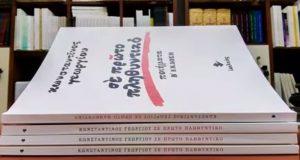 Επανακυκλοφορεί η ποιητική συλλογή του Αγρινιώτη Κώστα Γεωργίου