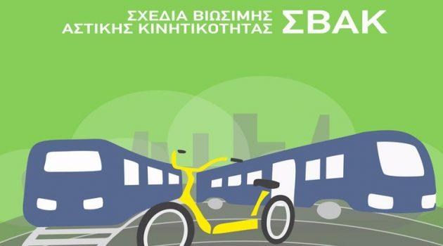Στην εκπόνηση Σχεδίου Βιώσιμης Αστικής Κινητικότητας προχωρά ο Δήμος Αγρινίου