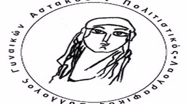 Κατάθεση υποψηφιοτήτων για τις εκλογές του Συλλόγου Γυναικών Αστακού