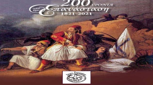 Έκδοση επετειακού τετραδίου για τον εορτασμό των 200 χρόνων από το 1821