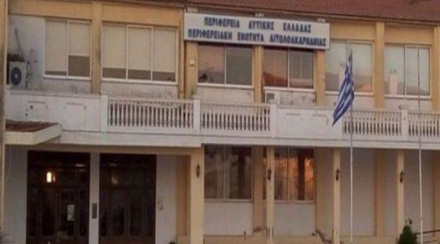 Οι εργαζόμενοι της Π.Ε. Αιτωλοακαρνανίας συμμετέχουν στην απεργία της Τετάρτης