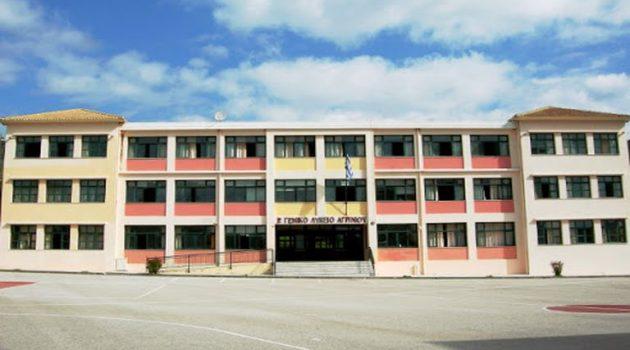 1ο Λύκειο Αγρινίου: Έκλεισε μετά από κρούσματα σε τμήματα της Α' Τάξης
