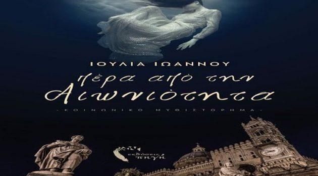 Κυκλοφόρησε το νέο βιβλίο της Ι. Ιωάννου με τίτλο «Πέρα από την αιωνιότητα»